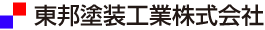 東邦塗装工業株式会社